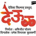 Deool Marathi movie, devul, deool