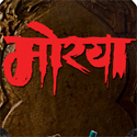 Moraya marathi movie